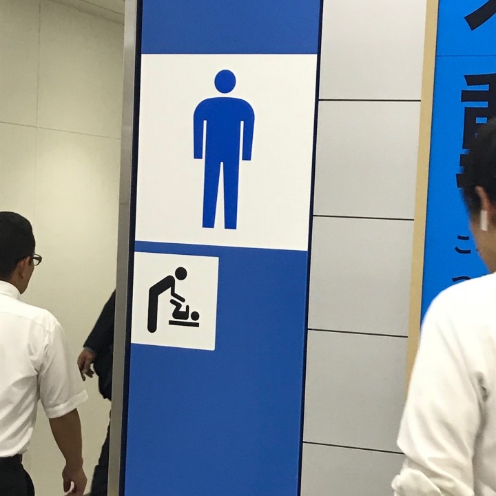 Diaper change men only in Japan